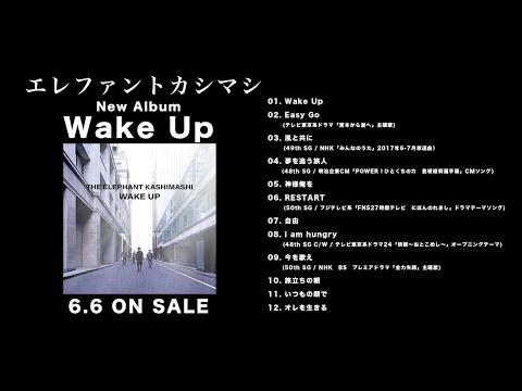 Wake Up 〜エレカシ
