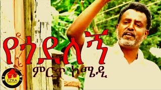 Ethiopian Movie Funny Sceen - Yegodelegne  2015 (አዝናኝ ትእይንት ከ የጎደለኝ ፊልም)