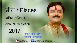 मीन राशिफल 2017, Meen, Pisces Astrology 2017 Annual Horoscope, Hindi Rashifal, Forecast