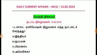 Daily Current Affairs | 14.02.2019 | 14 February 2019 | Model Test |