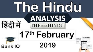 17 February 2019 - The Hindu Editorial News Paper Analysis - [SBI/IBPS/RBI] Current affairs