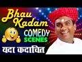 Bhau Kadam | Best Comedy Scenes Compilation | Yada Kadachit Marathi Natak thumbnail
