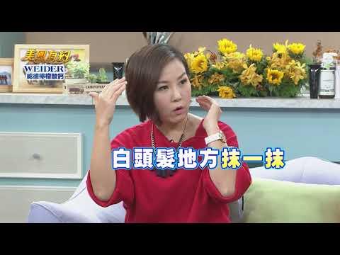 台綜-美鳳有約-EP 681 你還在健康和白髮之間左右為難嗎?(Julie、小珊、林秋香)