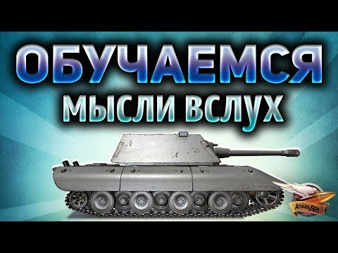 Обучающий стрим World of Tanks - Играю и говорю, что делаю и почему