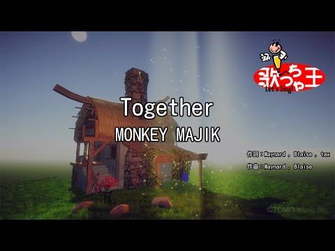 【カラオケ】Together/MONKEY MAJIK