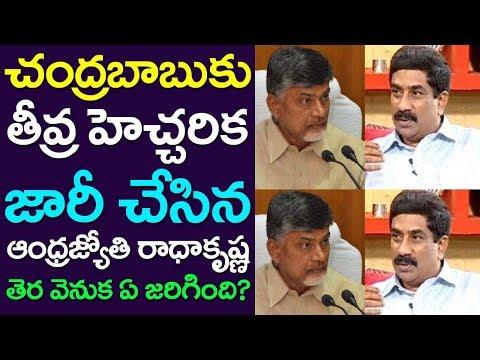 Andhra Jyothi Radhakrishna Warning To CM Chandrababu| Telangana| KCR| Andhra