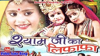 श्याम जी का लिफाफा    Shyam Ji Ka Lifafa    Hindi Most Popular Krishan Bhajan
