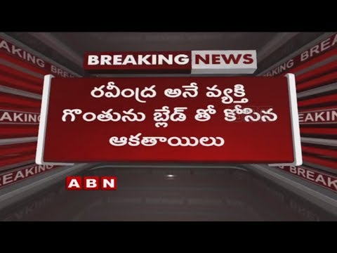 Druken Thugs Assassinates Man in Nandyal | kurnool district | ABN Telugu