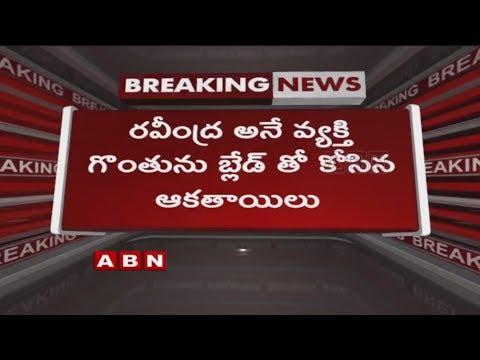 Druken Thugs Assassinates Man in Nandyal | kurnool district | ABN Telugu