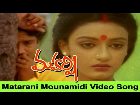 Matarani Mounamidi Video Song || Maharshi Movie || Maharshi Raghava, Nishanti (Shanti Priya)