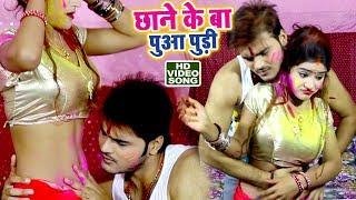 "होली (2018) का सबसे हिट गाना Chhane Ke Ba Puaa Pudi Arvind Akela ""Kallu"" Bhojpuri Holi Songs"