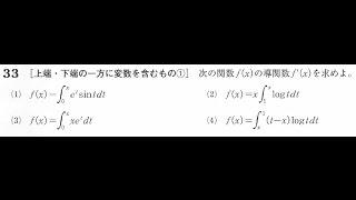 変数を含む定積分と導関数【高校数学Ⅲ】