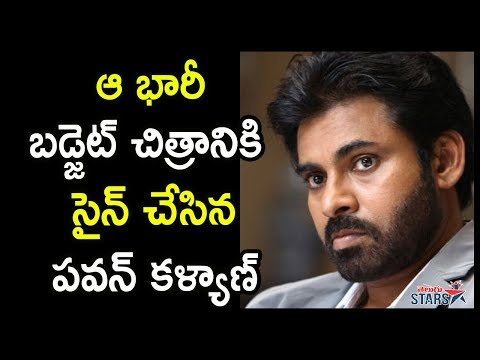 Pawan Kalyan Next Movie Confirmed | High Budget Movie | Tollywood Movie Updates | Telugu Stars