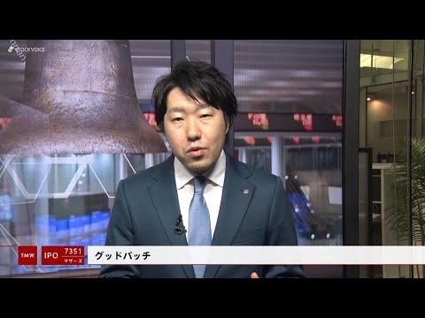 グッドパッチ[7351]東証マザーズ IPO