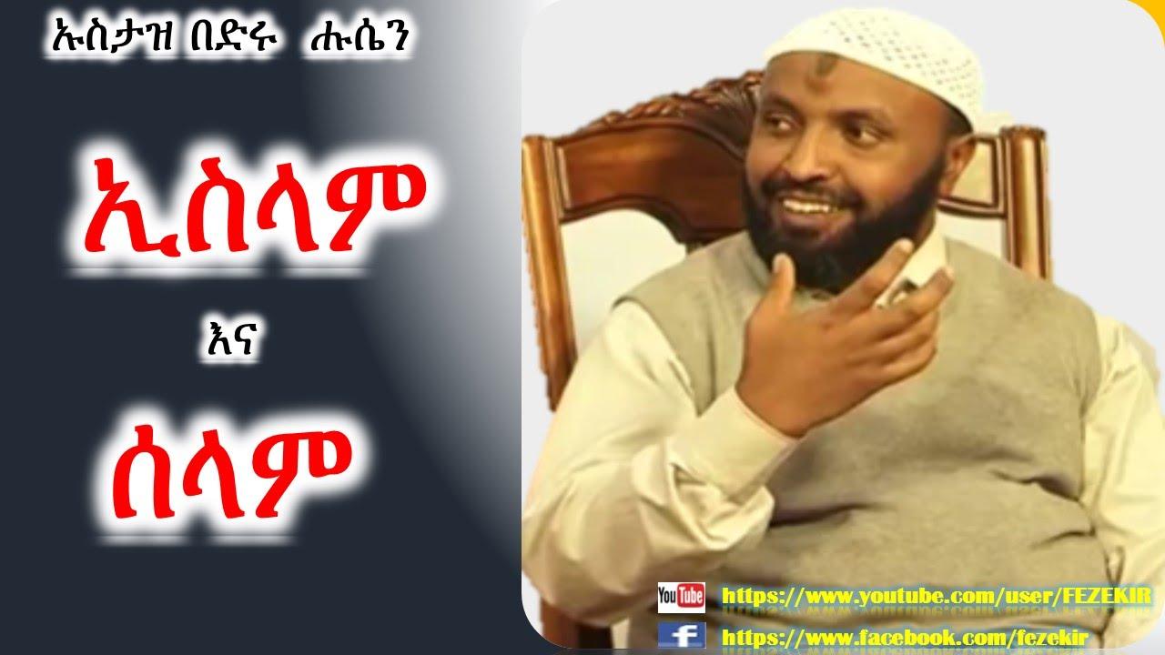 Islam & Selam -  Ustaz Bedru Hussen