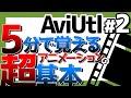 Lagu 【AviUtl】初心者用:移動と速度~実践 5分ぐらい vol.2