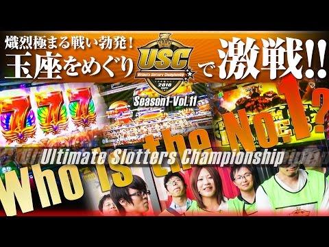 USC -Ultimate Slotters Championship-