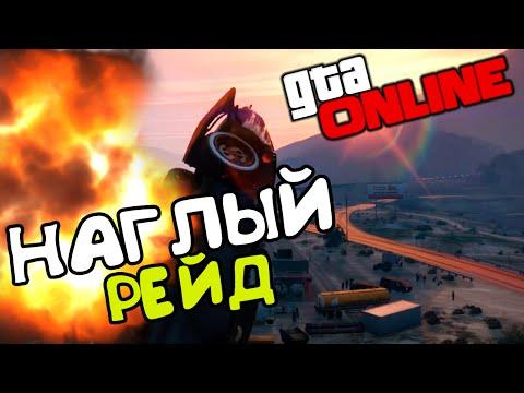 GTA Online - Часть 102 Наглый рейд
