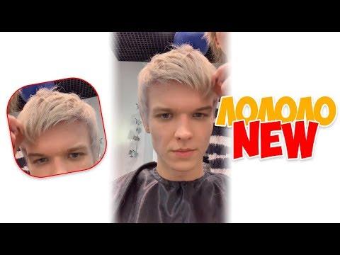 Лололошка изменил цвет волос!