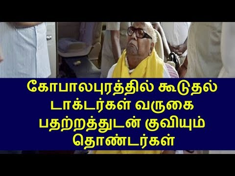 karunanidhi illness kauveri docters come to gopalapuram|live news tamil|latest news