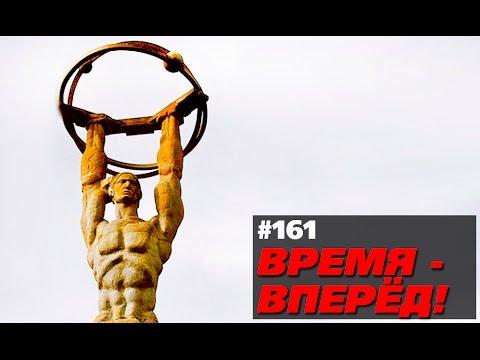 Россия подсадит мир на атомную иглу. Время-вперёд! 161
