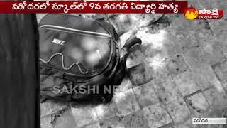 9th Class Student found murdered in school washroom | స్కూల్ టాయ్లెట్లో విద్యార్థి హత్య..