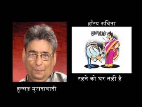 rehane ko ghar nahin- hansya kavita