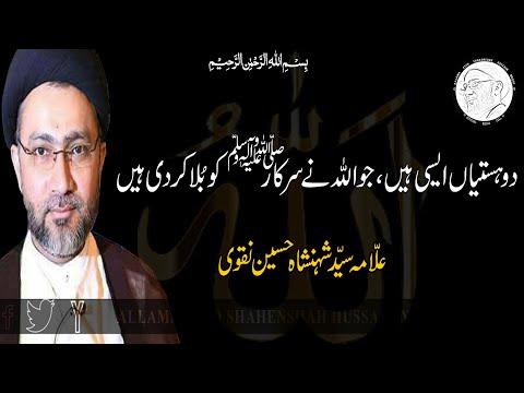 |دو ہستياں ایسی ہيں، جو اللہ نے سرکارﷺ کوبُلا کردي ہیں|| سیّد شہنشاہ حسين نقوی|