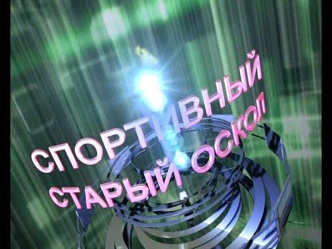 Фильм: «Спортивный Старый Оскол»