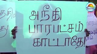 உதவி ஆசிரியர்களுக்கு நிரந்தர நியமனம் வழங்கக் கோரி ஆர்ப்பாட்டம்