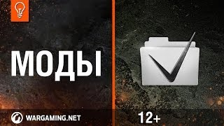 World of Tanks. Моды без проблем.
