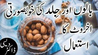 walnuts benefits for skin and hair beauty in urdu hindi | beauty tips in urdu hindi