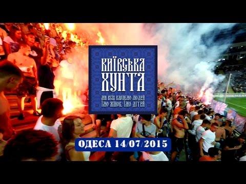 Ультрас Динамо Київ/Суперкубок України 2015