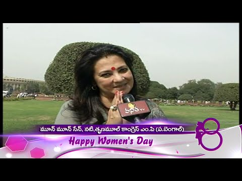 Trinamool Congress MP Moon Moon Sen Women's Day Wishes
