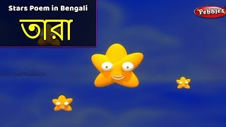 Stars Song in Bengali | Bengali Rhymes For Children | Baby Rhymes Bengali | Bangla Kids Songs
