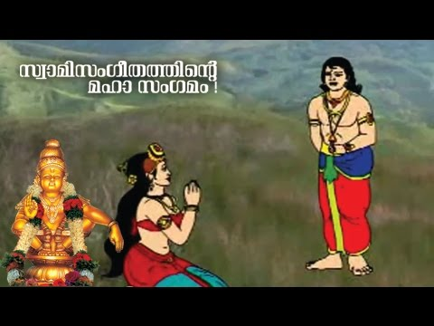 Documentary For Lord Ayyappa Swami | Sree Ponmala | Ayyappa Devotional Songs Malayalam Photo Image Pic