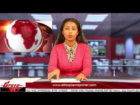 Ethiopian News - Reporter TV April 1, 2017