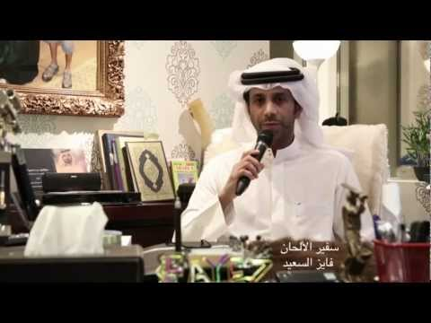 Interview with composer Fayez Al Saeed