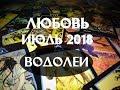 Водолей. Любовный таро гороскоп на июль 2018 г.