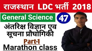 GENERAL SCIENCE Space Science For RSMSSB LDC LAB ASSISTANT