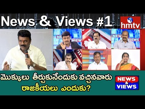 Debate On Chandrababu Comments On TRS Leaders AP Tour | News & Views | hmtv