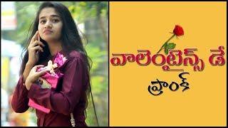 Valentine's Day Prank in Telugu   Pranks in Hyderabad 2019   Telugu Pranks   FunPataka