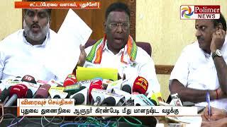 Defamation case to be filed against Kiran Bedi: CM Narayanaswamy   Polimer News