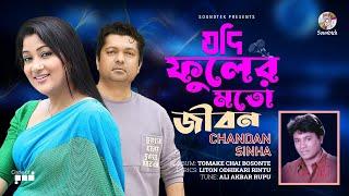 Chandan Sinha - Jodi Fuler Moto Jibon   Tomake Chai Bosonte   Soundtek