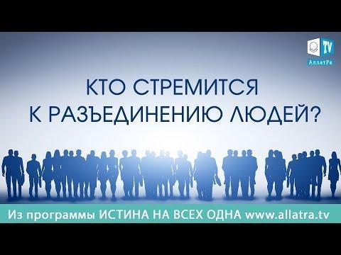 Кто стремится к разъединению людей. Из передачи Истина на всех одна