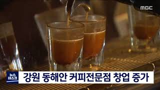 투/강원 동해안 커피전문점 창업 러시