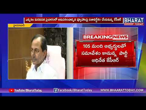 TRS Key meeting Today With 105 Candidates | Telangana Election Campaign | BharatToday