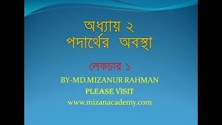 CHEMISTRY CHAPTER 2 LECTURE 1 FOR  CLASS 9 & CLASS 10 IN BANGLADESH