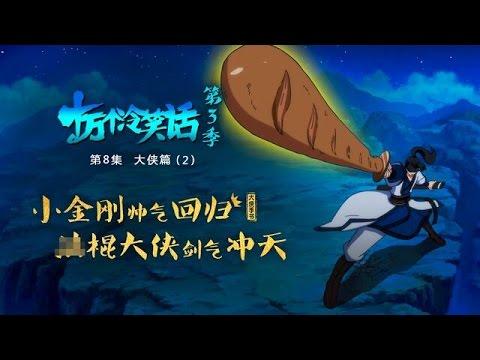 陸漫-十萬個冷笑話S3-EP 08 大侠篇2
