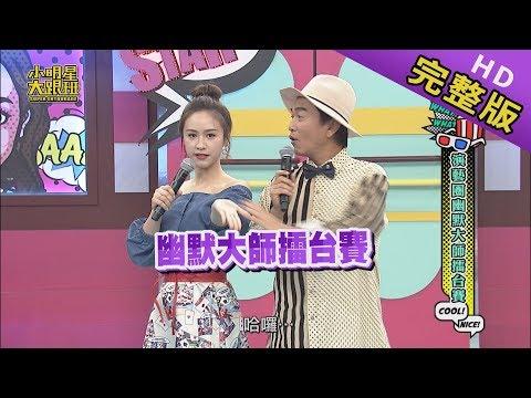 台綜-小明星大跟班-20191021 現在不准笑 演藝圈幽默大師擂台賽